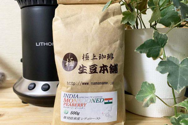 インド生豆 モンスーン・ピーベリー